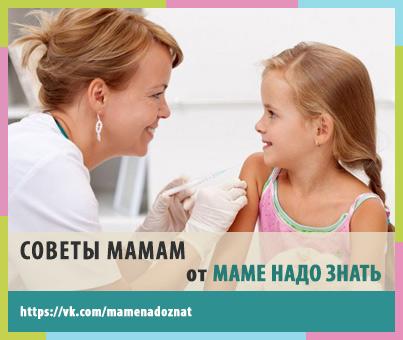 Как подготовиться к прививкам?