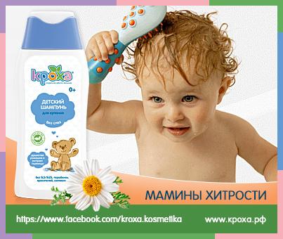 Как правильно мыть голову малыша?